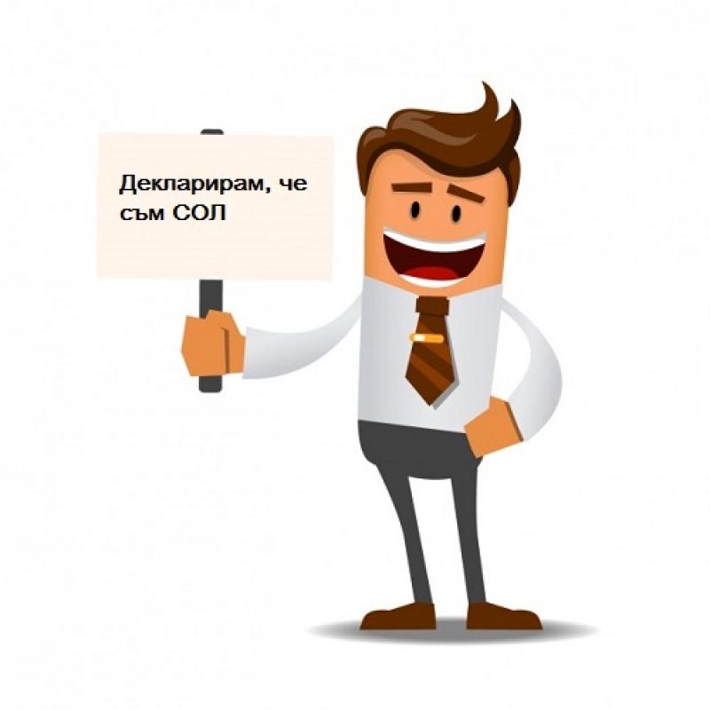 Плащане по граждански договор със самоосигуряващо се лице