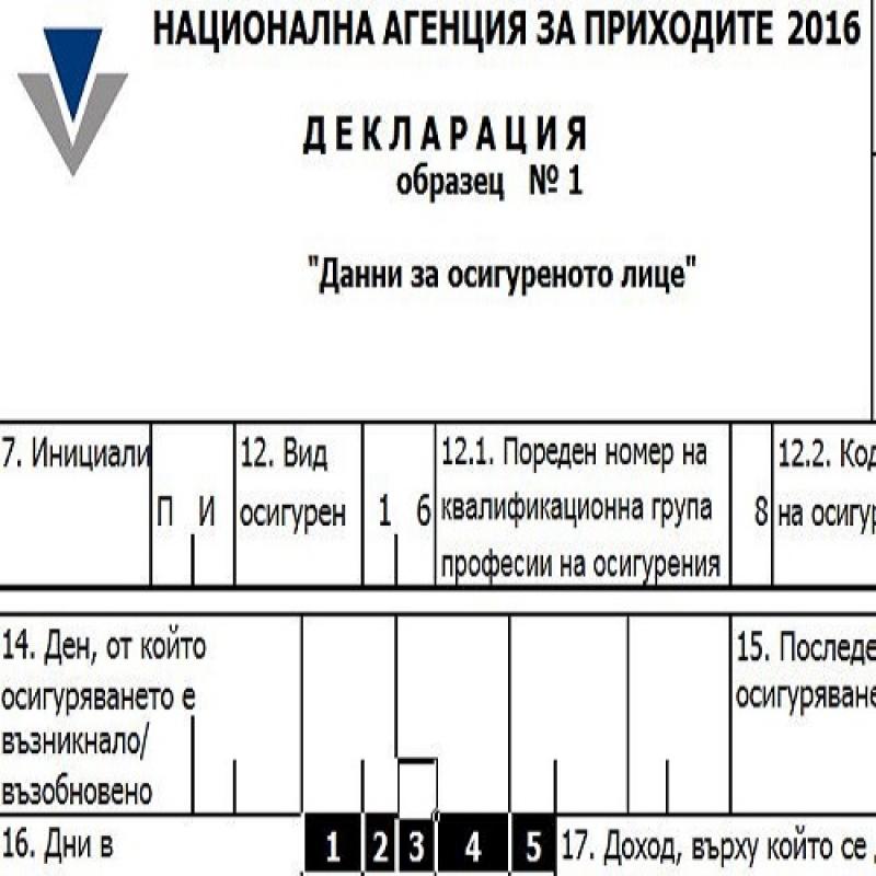 Отразявяне на СИРВ за повече от 1 месец  в Декл. обр.1