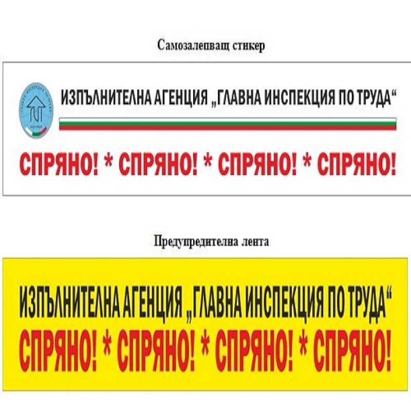 Нов специален знак за спиране на предприятия и обекти при нарушения на правилата за здравословни и безопасни условия на труд