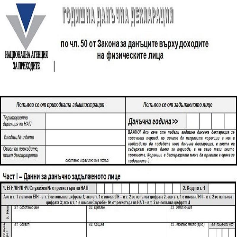 Промени в Закона за данъците върху доходите на физическите лица, в сила от 2017 г.