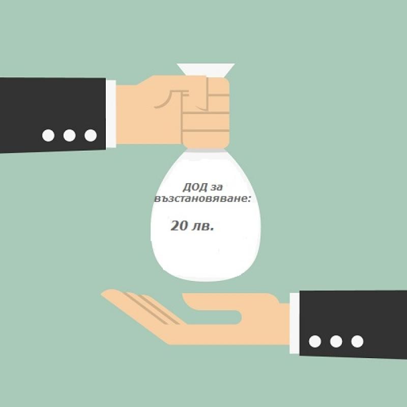 Годишно изравняване на Данъка върху доходите от трудови правоотношения