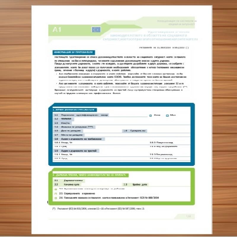 Изисквания и процедураза издаване на удостоверение А1 при командироване на работници в ЕС