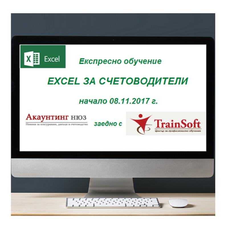 Включете се сега в експресното обучение ЯСНО С EXCEL за счетоводители