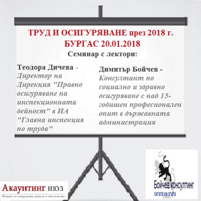Труд и осигуряване през 2018 г. - семинар с Теодора Дичева и Димитър Бойчев