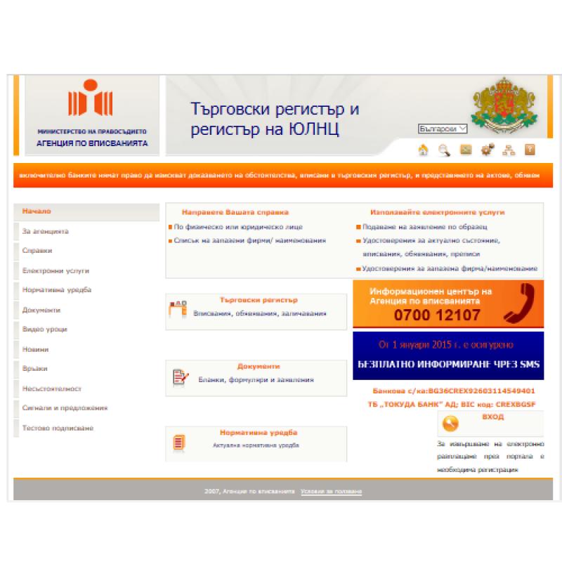 Юридическите лица с нестопанска цел ще се пререгистрират и електронно