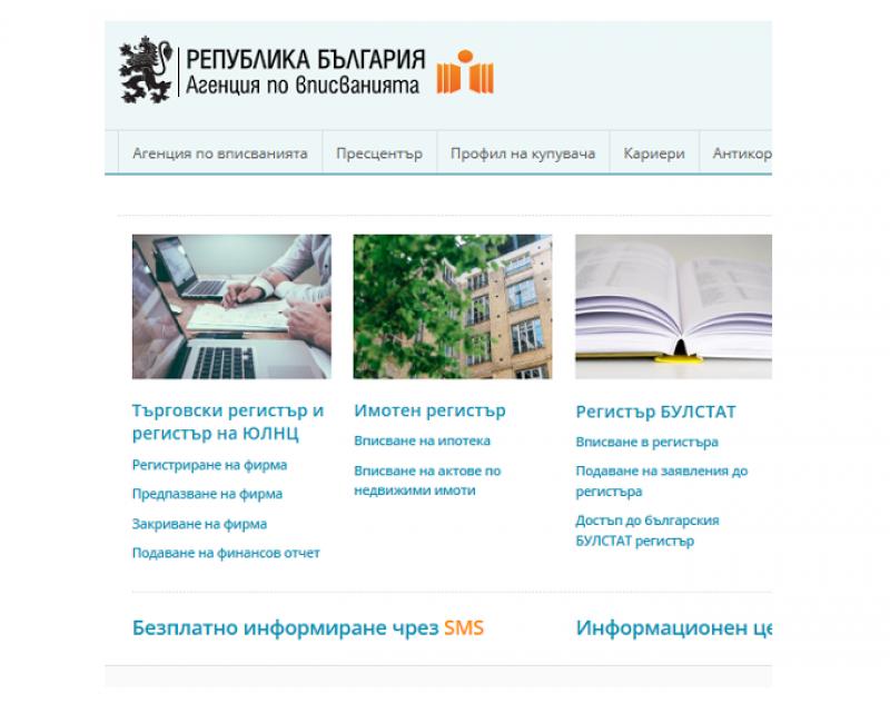 Съобщение на Агенцията по вписванията относно прехвърляне на търговско предприятие и дружествен дял