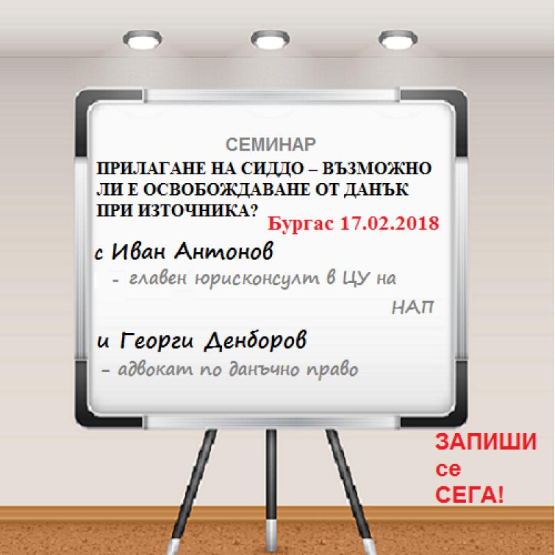 Прилагане на СИДДО - възможно ли е освобождаване от данък при източника?- Семинар в Бургас 17.02.2018 г.