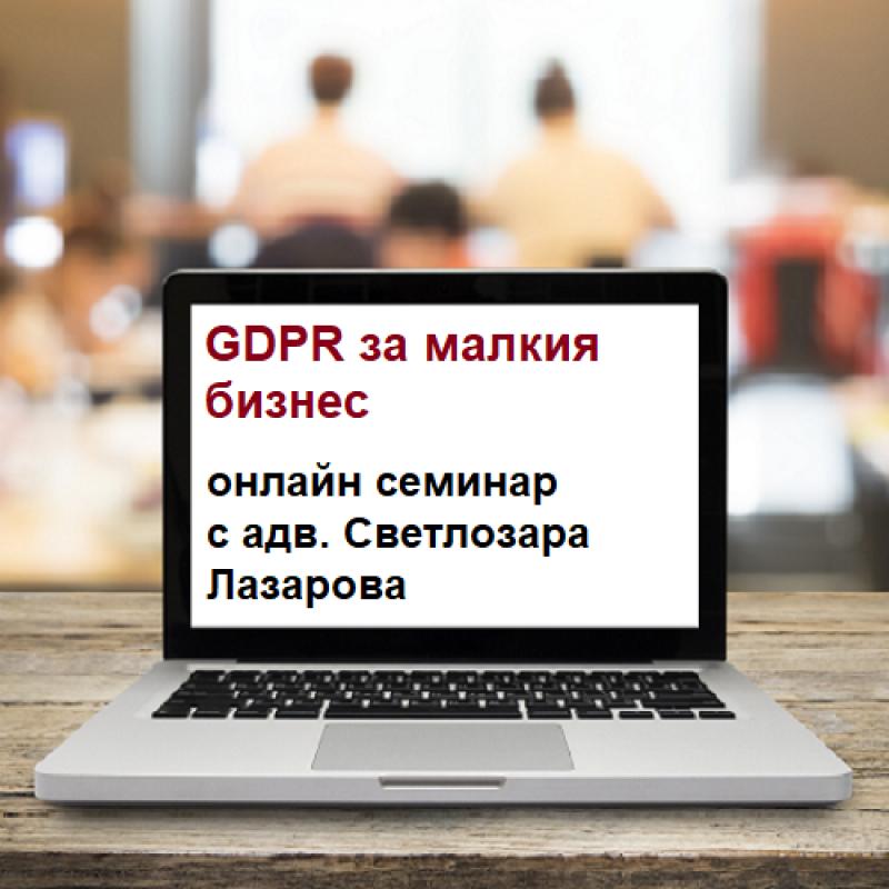 Онлайн семинар:GDPR за малкия бизнес