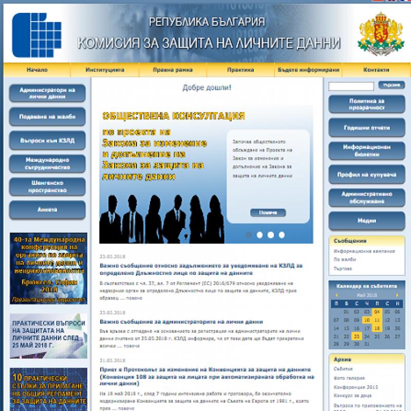 Образец на Уведомление до КЗЛД за определено Длъжностно лице по защита на данните