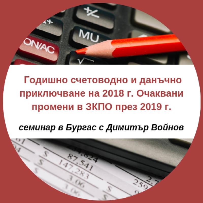 Годишно приключване на 2018 г. Очаквани промени в ЗКПО през 2019 г.- семинар с Димитър Войнов