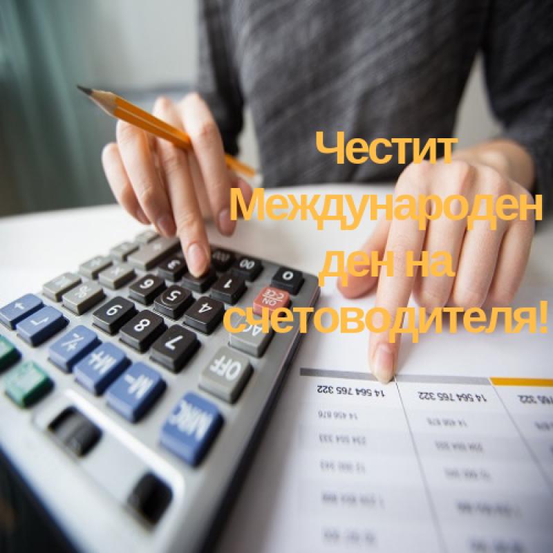 Счетоводителят – бизнес партньор или (и) експерт