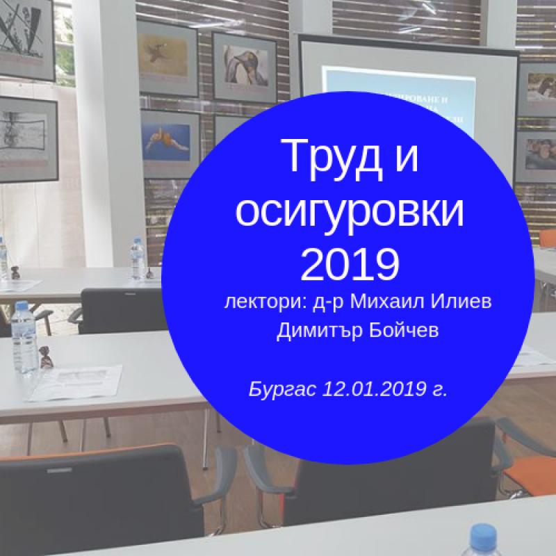 Труд и осигуровки 2019- семинар в Бургас