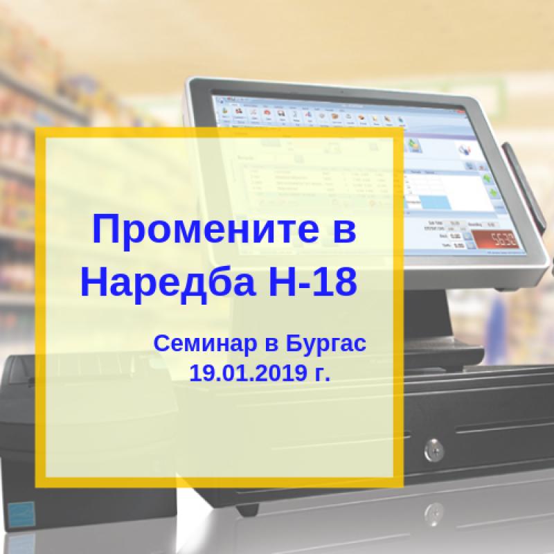 Промените в Наредба Н-18 - семинар в Бургас