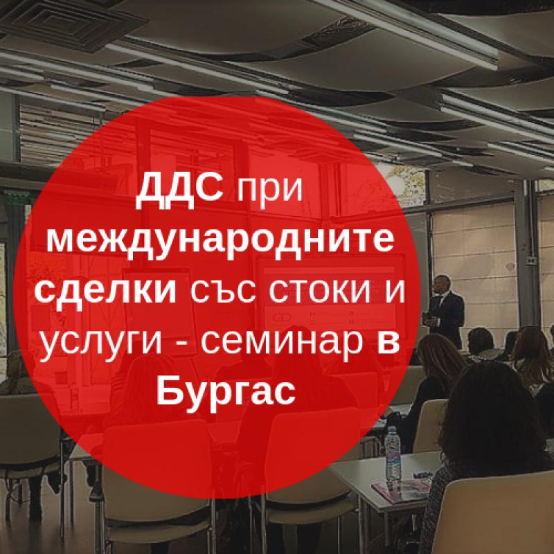 ДДС при международните сделки със стоки и услуги - семинар в Бургас