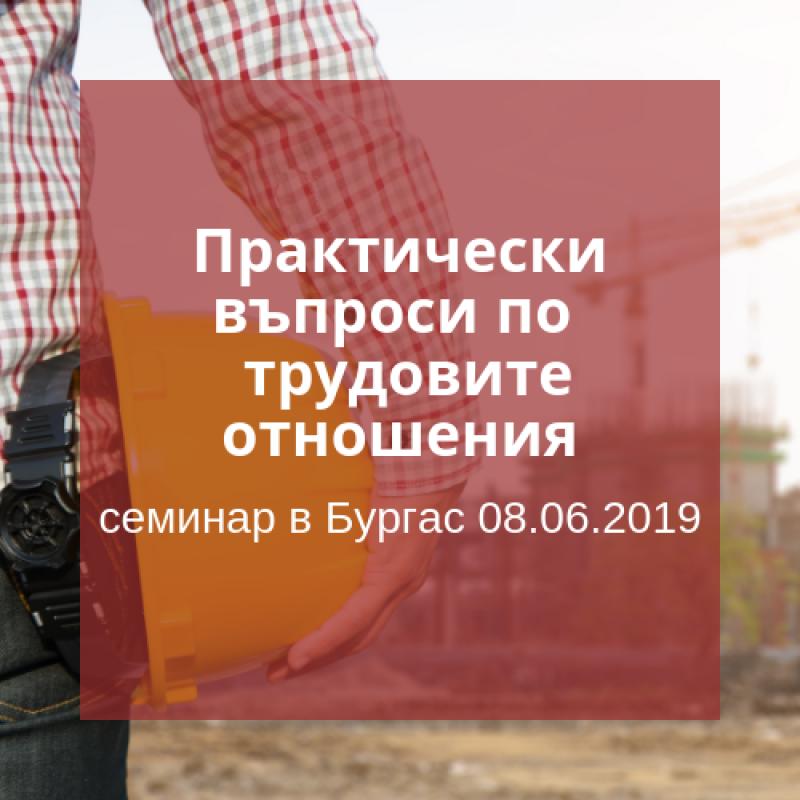 Практически въпроси по трудовите отношения - семинар в Бургас