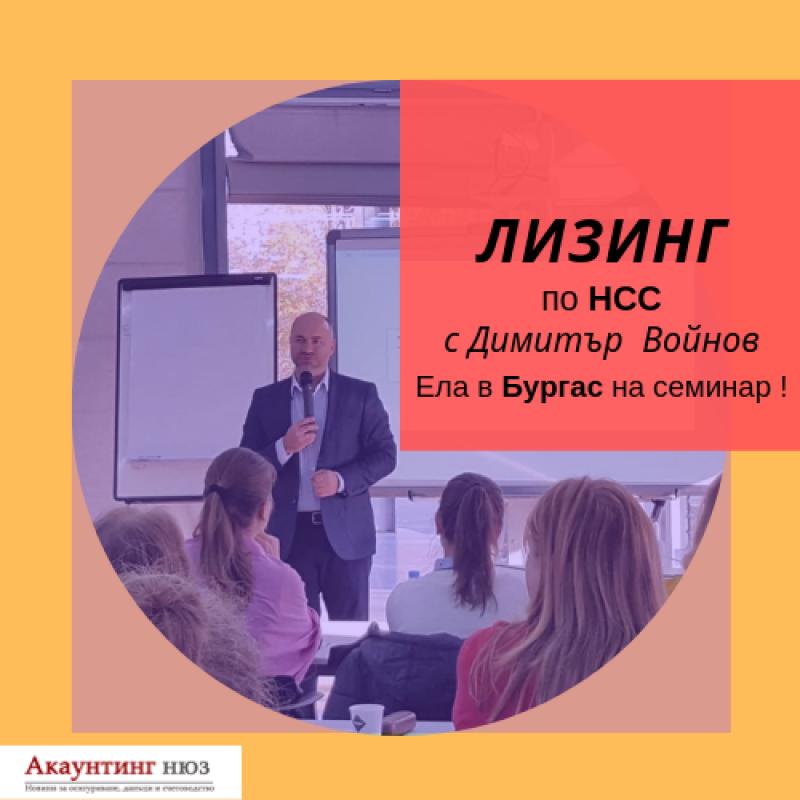 Лизинг – счетоводно отчитане и данъчно третиране по ЗКПО при предприятия, прилагащи НСС - семинар с Димитър Войнов