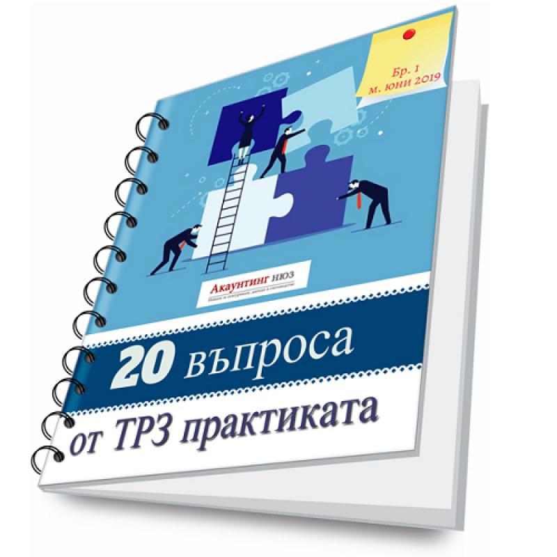 Безплатна е-книга 20 въпроса от ТРЗ практиката
