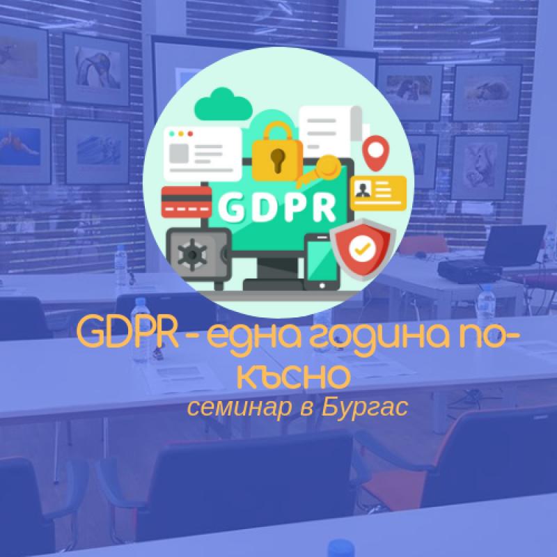 GDPR - една година по-късно. Какво се промени и защо GDPR може да е полезен за бизнеса - семинар в Бургас
