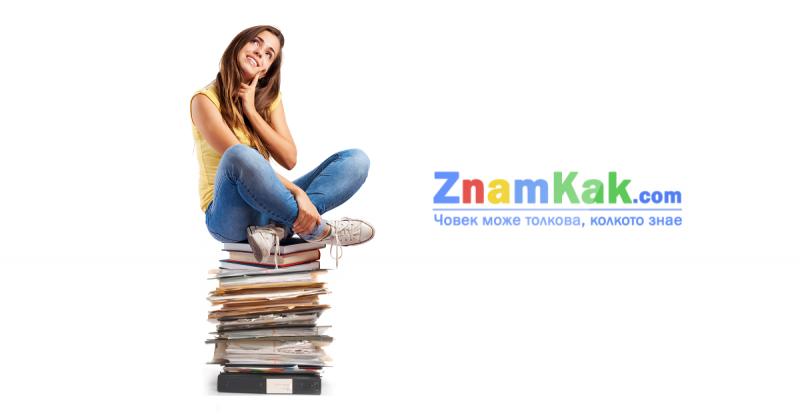 Резултати от 10-дневното предизвикателство на клуб ZnamKak.com