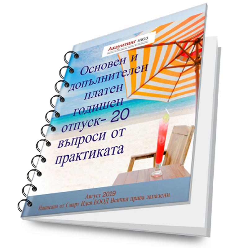 Спечели ПОДАРЪК- безплатна е-книга Основен и допълнителен платен годишен отпуск- 20 въпроси от практиката