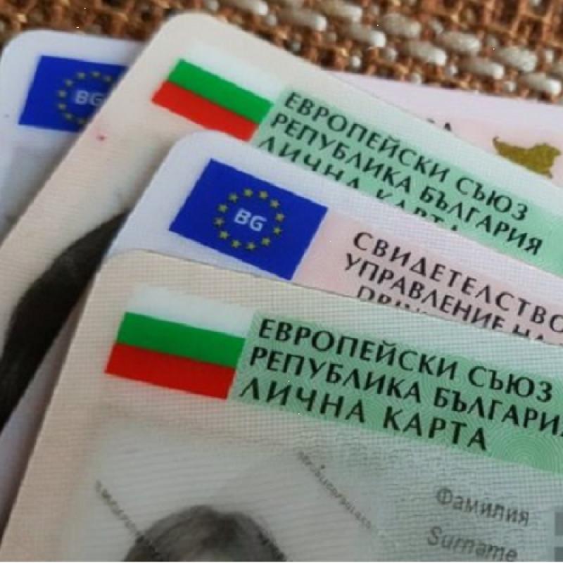 Кой има право да копира документите ни за самоличност?