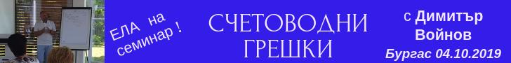 https://accountingnews.bg/счет-отчитане-и-данъчно-третиране-по-зкпо-на-допуснати-счет-грешки-и-промяна-в-счет-политика-с-601.html