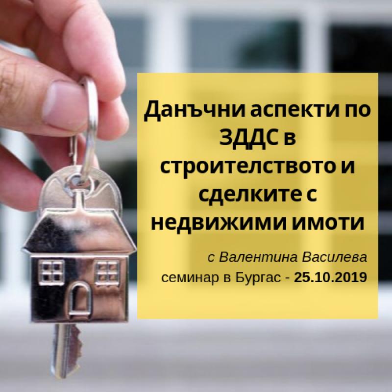 Данъчни аспекти по ЗДДС в строителството и сделките с недвижими имоти- семинар с Валентина Василева