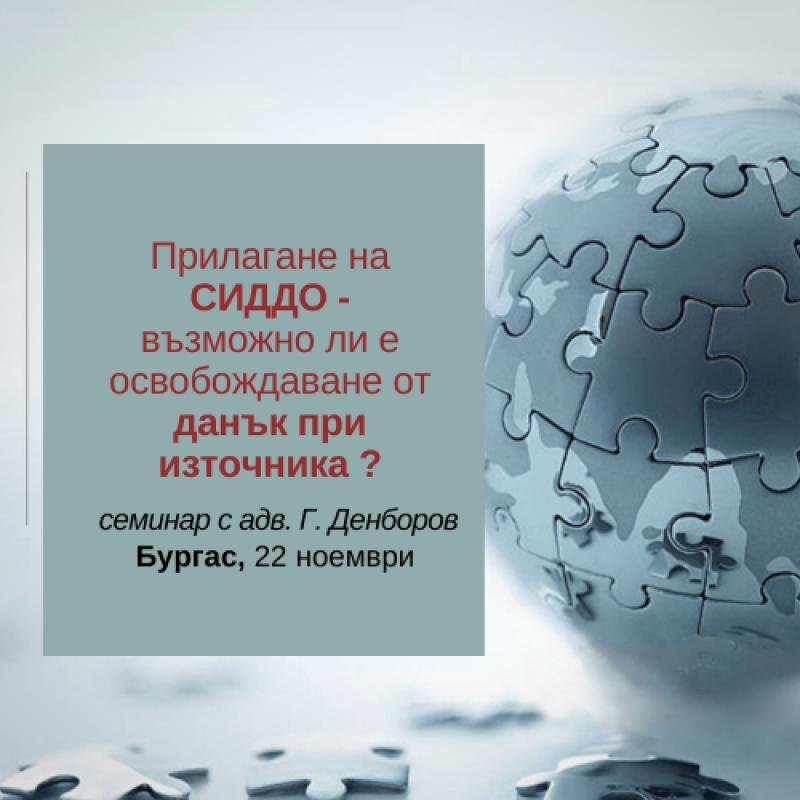 Прилагане на СИДДО - възможно ли е освобождаване от данък при източника - семинар в Бургас