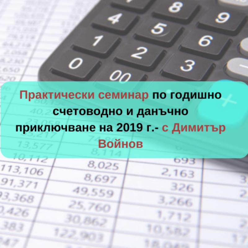 Практически семинар по годишно счетоводно и данъчно приключване на 2019 г- с Димитър Войнов