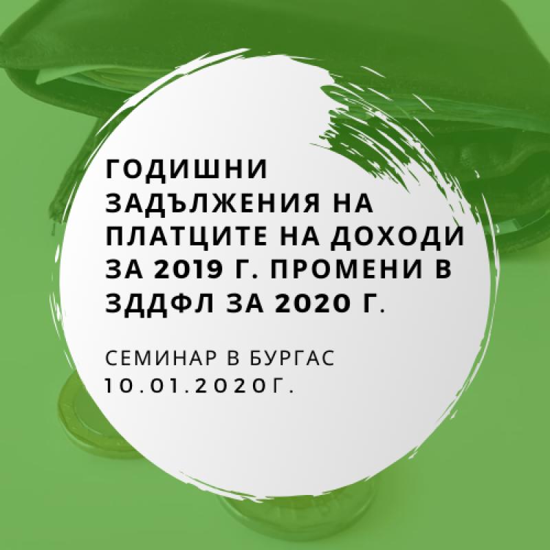 Годишни задължения на платците на доходи за 2019 г. Промени в ЗДДФЛ за 2020 г.- семинар в Бургас