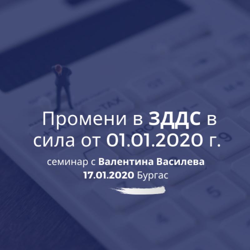 Промени в ЗДДС, в сила от 01.01.2020 г. - семинар с Валентина Василева в Бургас