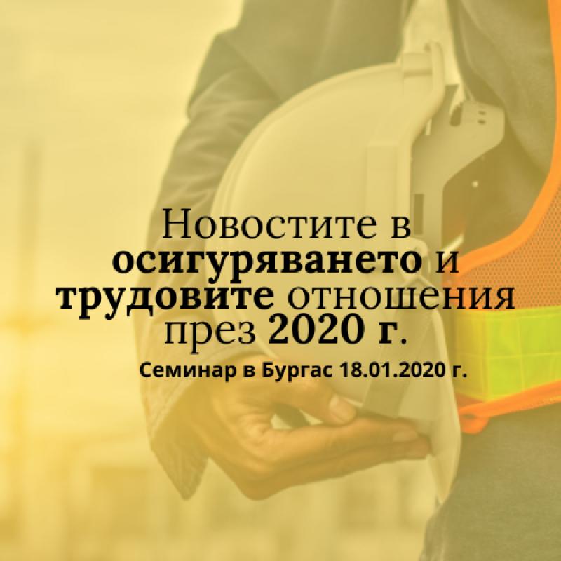 Новостите в осигуряването и трудовите отношения през 2020 г.- семинар в Бургас
