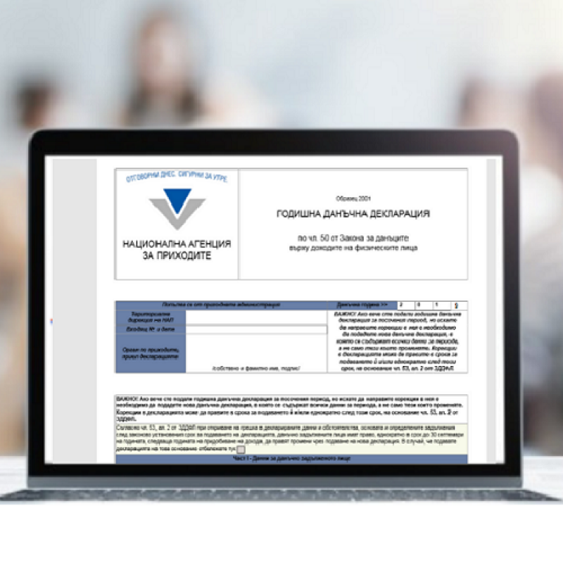 [Znamkak.com] Особености при попълване и подаване на годишната данъчна декларация по чл. 50 от ЗДДФЛ за 2019 г.