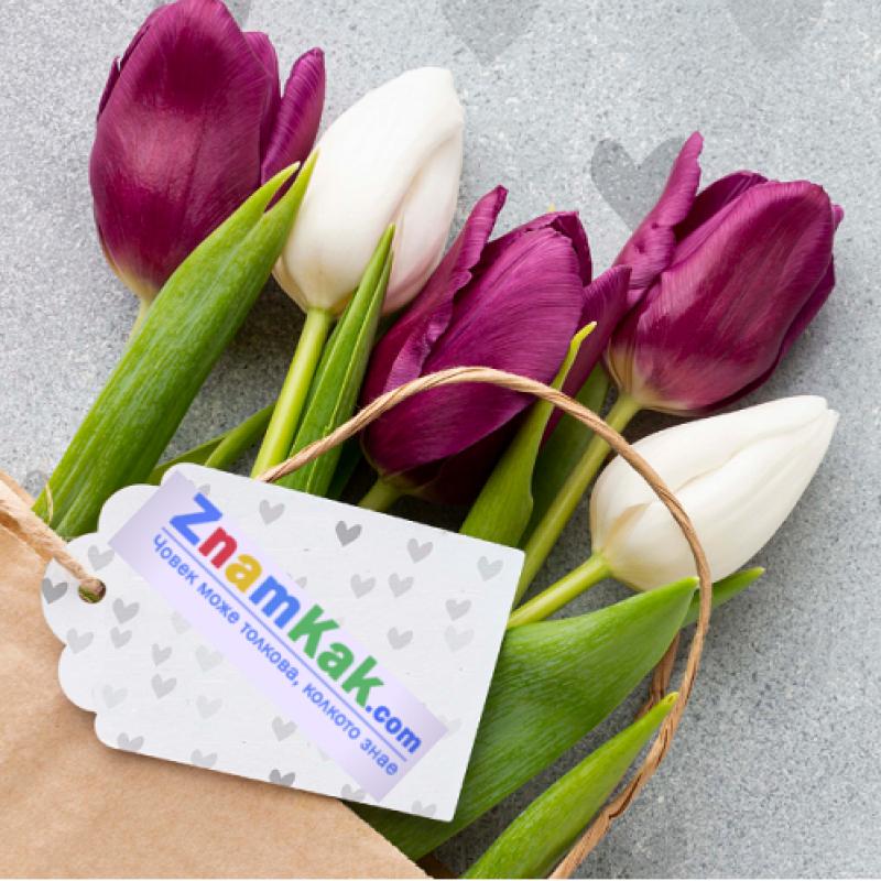 Направи си подарък за 8 март!