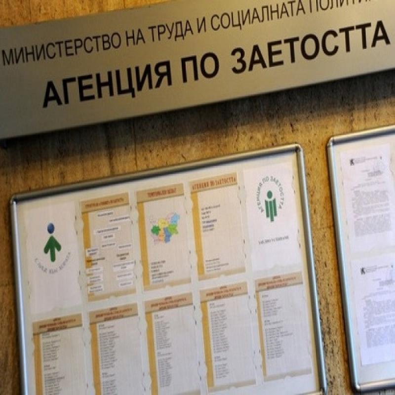От днес започва процедурата за изплащане на компенсации за запазване на заетостта