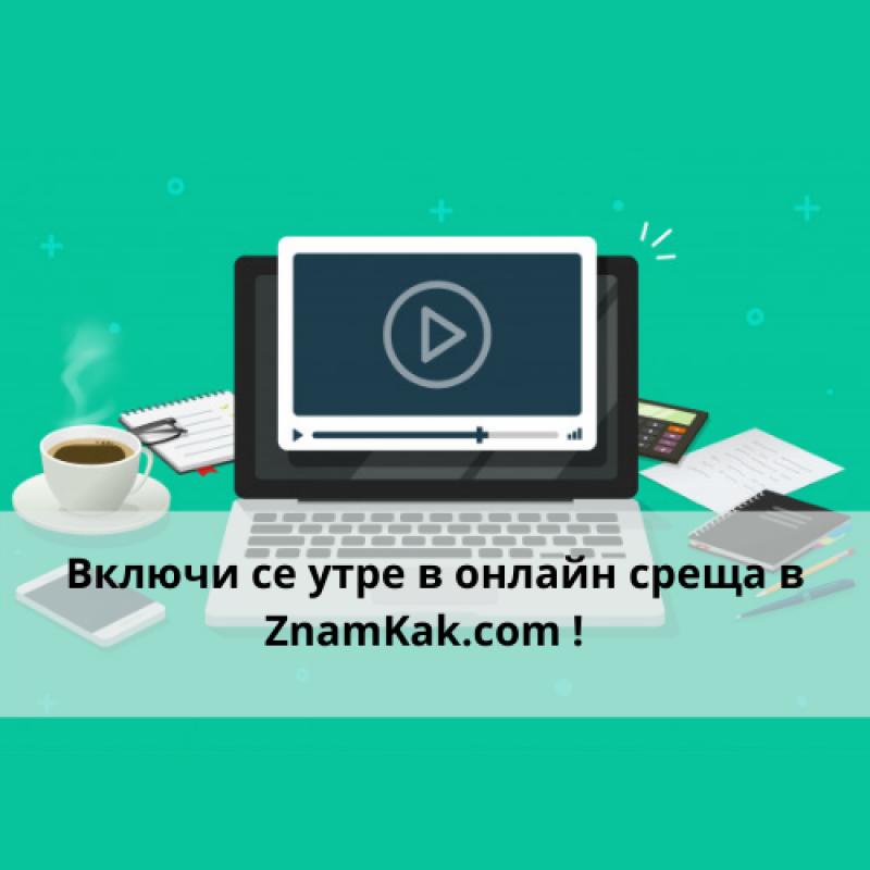 Включи се утре в онлайн среща в ZnamKak.com !