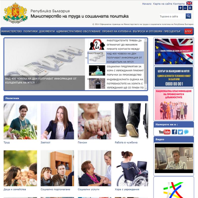 Заповед на министъра на труда и социалната политика относно мерки за превенция на риска от разпространение на COVID-19