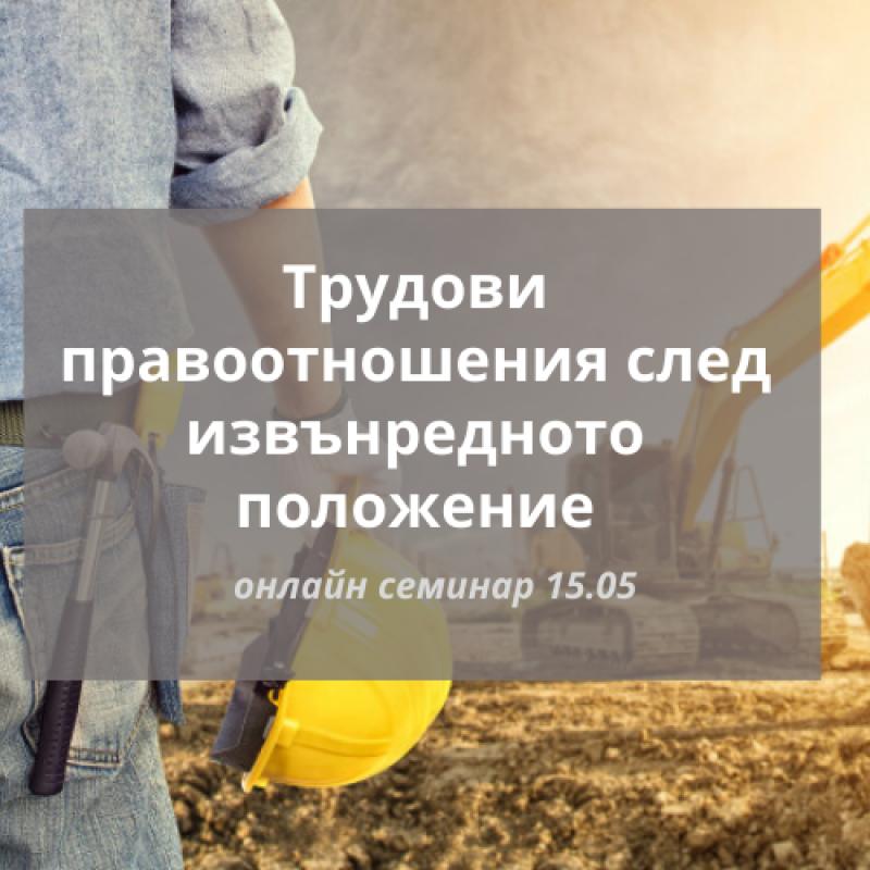 Трудови правоотношения след извънредното положение - онлайн семинар 15.05