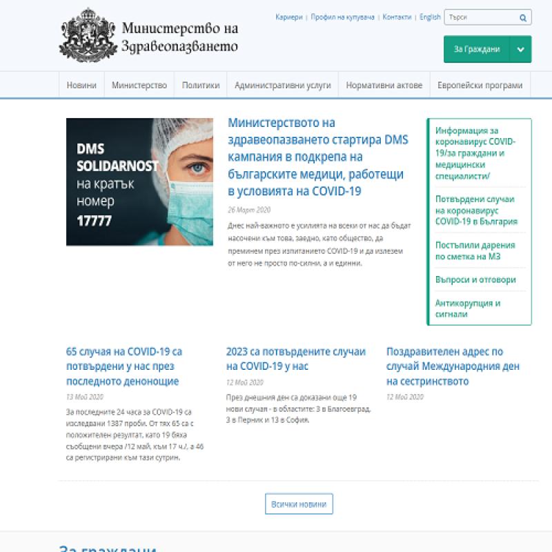 Четири заповеди на здравния министър във връзка с обявената епидемична обстановка