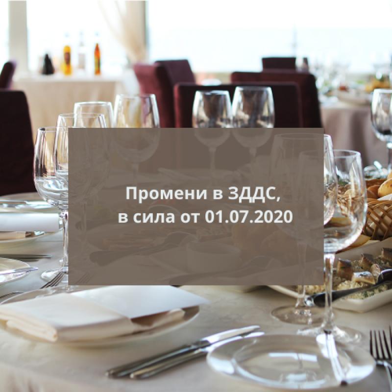 [Znamkak.com] Нови доставки със ставка 9% в ЗДДС  в сила от 01.07.2020 г