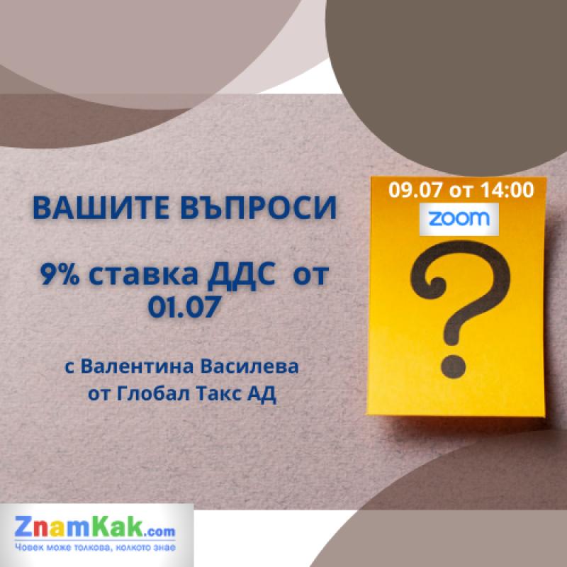 Среща в Zoom 09.07:Вашите въпроси по новата ставка 9% ДДС, в сила от 01.07