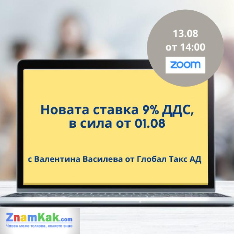 Среща в Zoom 13.08:Новата ставка 9% ДДС, в сила от 01.08