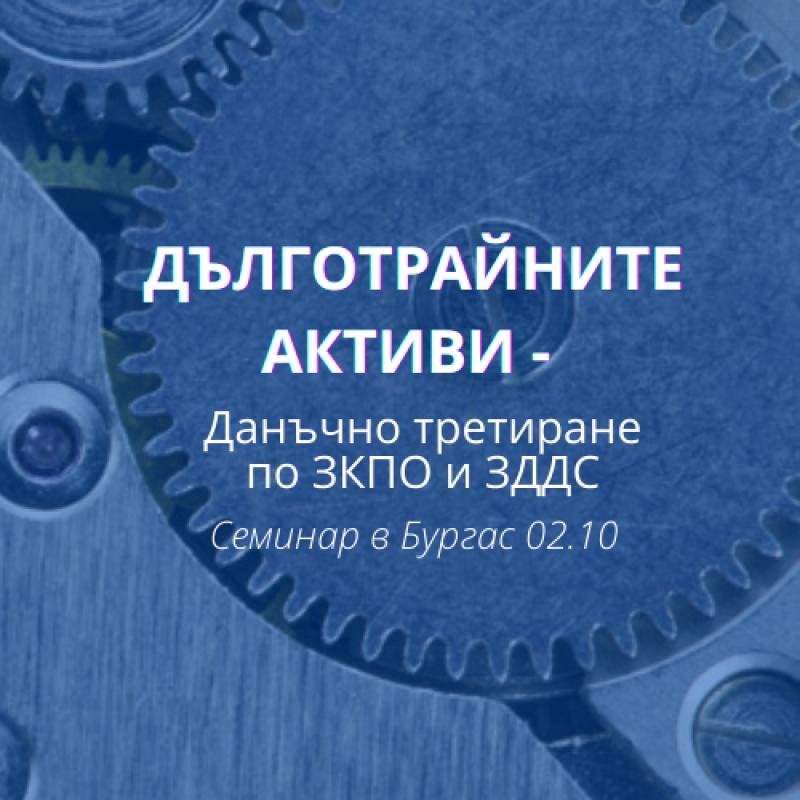 Ела на семинар в Бургас: Данъчно третиране по ЗКПО и ЗДДС на дълготрайните активи