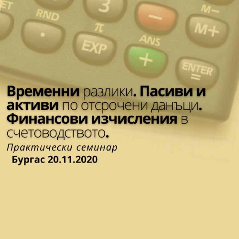 Временни разлики. Пасиви и активи по отсрочени данъци.Финансови изчисления в счетоводството- практически семинар в Бургас