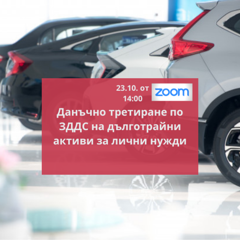 Среща в Zoom 23.10: Данъчно третиране по ЗДДС на дълготрайни активи за лични нужди