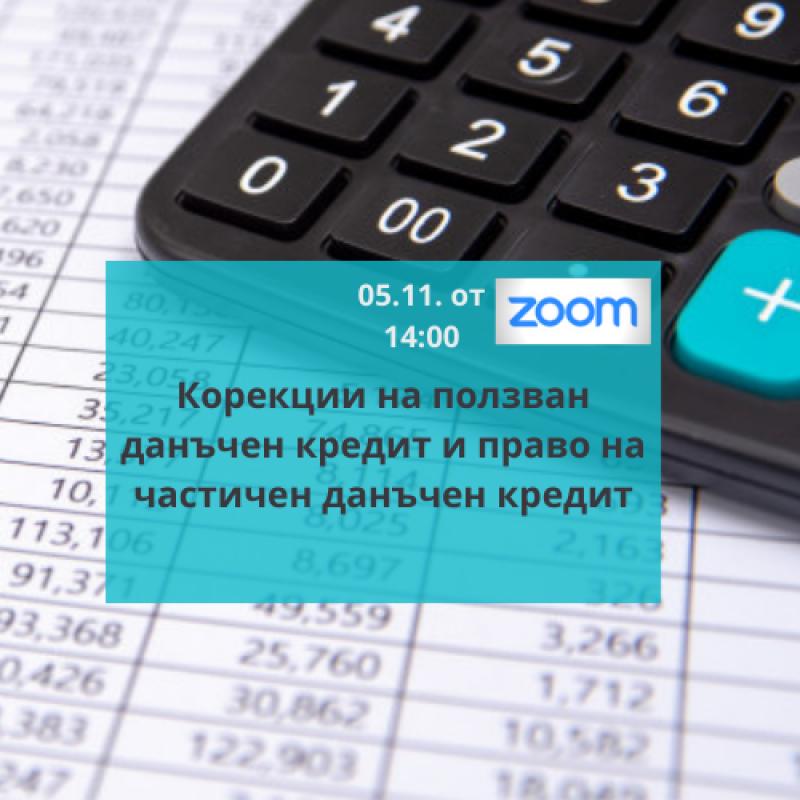 Среща в Zoom 05.11: Корекции на ползван данъчен кредит и право на частичен данъчен кредит