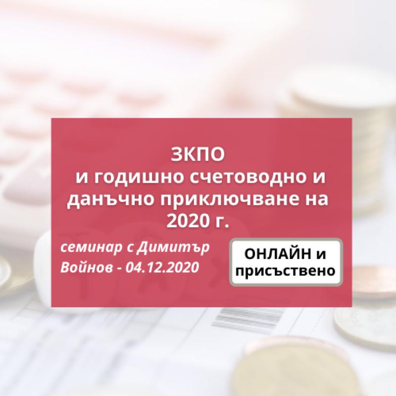 ЗКПО и годишно счетоводно и данъчно приключване на 2020 г.- семинар с Д. Войнов