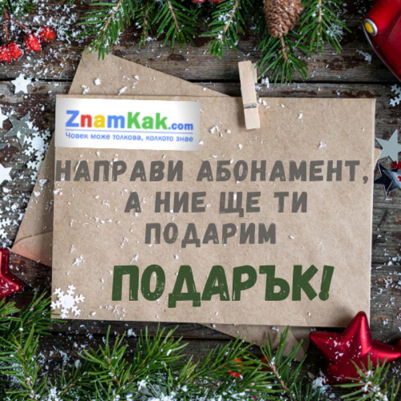 Направи абонамент за ZnamKak.com и вземи коледен подарък!