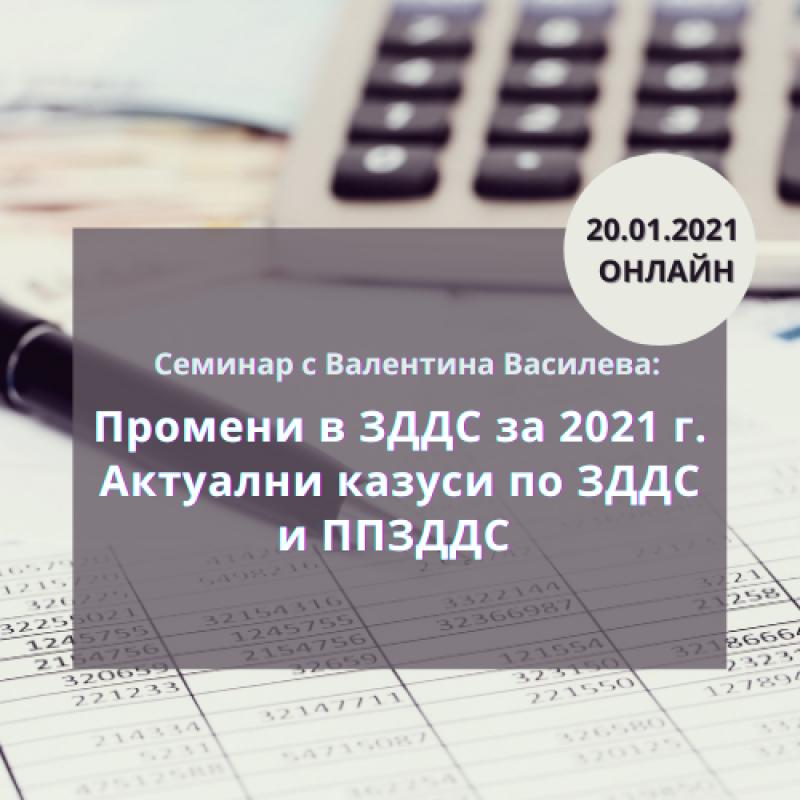 Онлайн Семинар: Промени в ЗДДС за 2021 г. Актуални казуси по ЗДДС и ППЗДДС -  с Валентина Василева