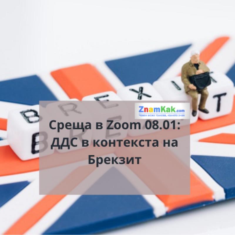 Среща в Zoom 08.01: ДДС в контекста на Брекзит